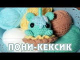 Лира-кексик - амигуруми Май Литл Пони (My Little Pony)