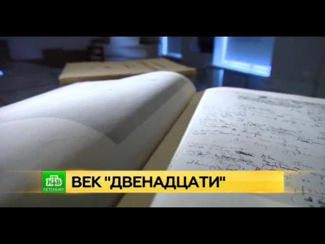«Свобода без креста»: литературный Петербург отмечает вековой юбилей поэмы «Двенадцать»