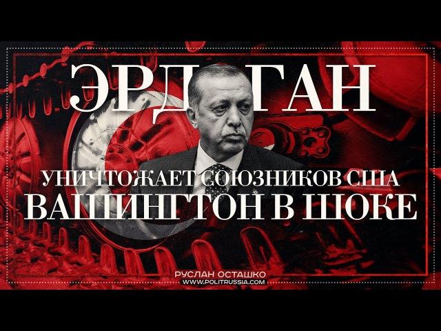 Эрдоган уничтожает союзников США. Вашингтон в шоке (Руслан Осташко)