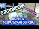 Stationeers обзор game ОБНОВА ПАТЧНОУТ 22 02
