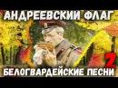 Песни Белогвардейской Гвардии. Часть 2. Андреевский Флаг.