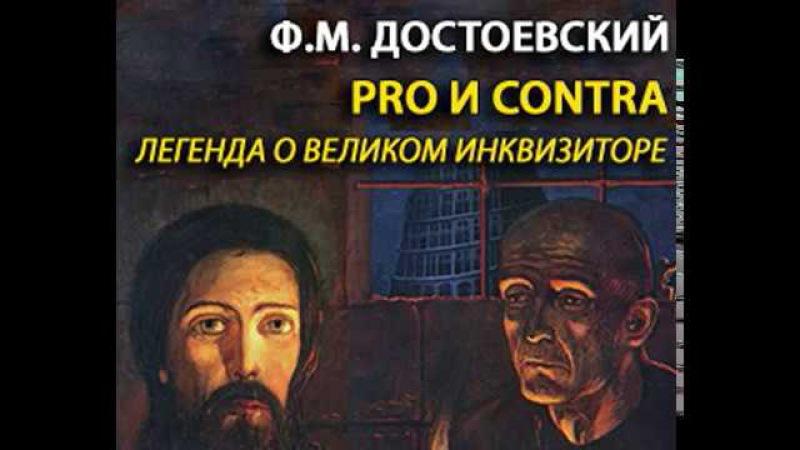 Достоевский Фёдор - Pro и contra. Легенда о Великом инквизиторе