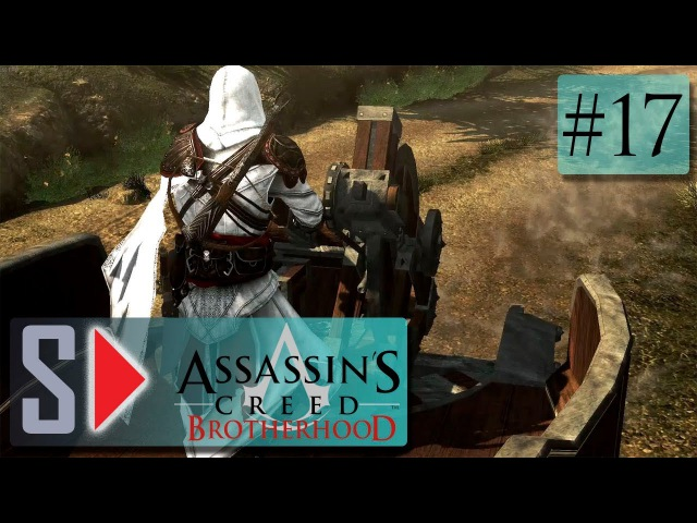 Assassin's Creed Brotherhood на 100% (1080p, 60fps) - 17 Пулемёт Леонардо