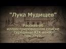 Лука Мудищев Список середины XIX века самого знаменитого произв. потаённой лите ...