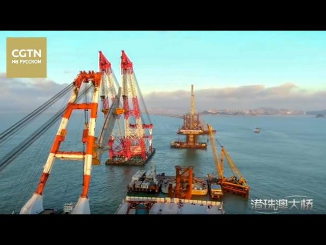 Мост Сянган-Чжухай-Аомэнь Серия 3