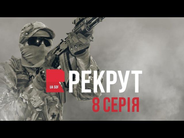 РЕКРУТ.UASOF. 8 серія