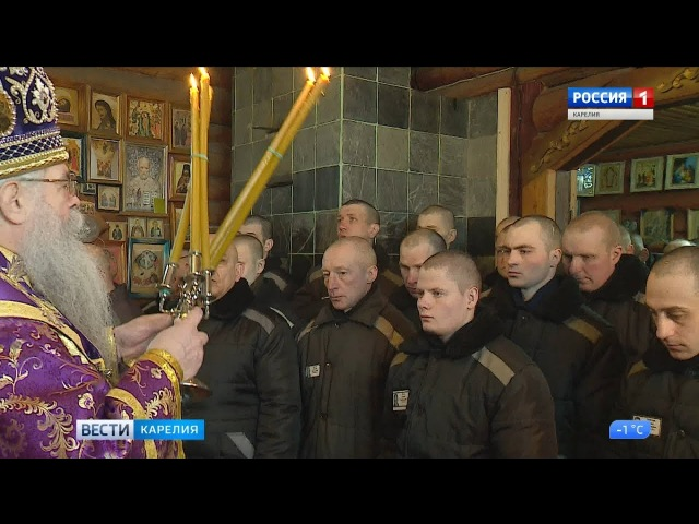 В Петрозаводской колонии №9 впервые прошла архиерейская служба
