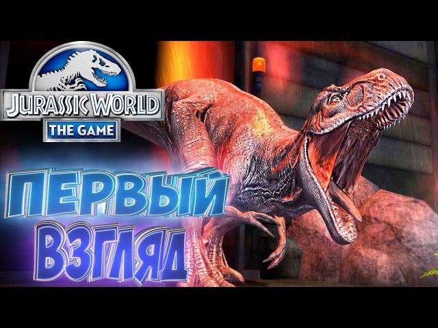 Создаём Наш Мир Динозавров - JURASSIC WORLD - Первый Взгляд Обзор 1