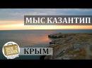 Мыс Казантип, Крым. Коротко о курорте