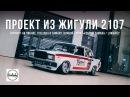 Проект из Жигули 2107 Burnout на Пикапе Поездка в Самару Ночной дрифт Custom Samara Lowdaily