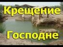 Проповедь на Крещение Господне. Протоиерей Андрей Ткачёв