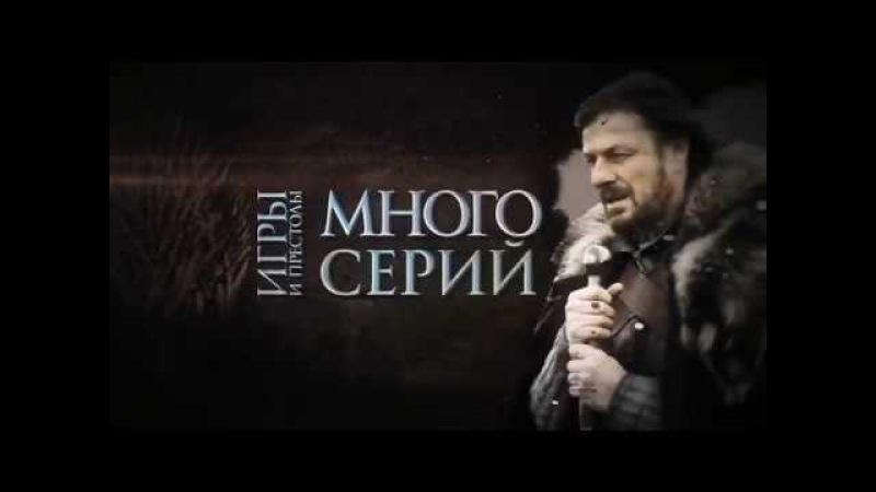 ИГРА ПРЕСТОЛОВ ПЕСНЯ НА РУССКОМ ТРЕЙЛЕР 8 СЕЗОН 1 СЕРИЯ