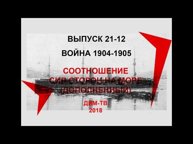 21 12 РУССКО ЯПОНСКАЯ ВОЙНА 1904 1905 Соотношение сил на море История России