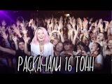 Сольный концерт в Москве / Устроила