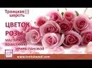 Валяние Мастер класс Ирины Пановой Цветок розы