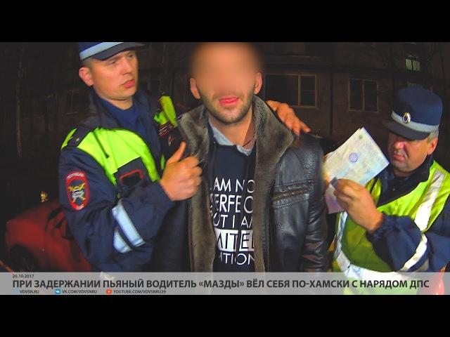 При задержании пьяный водитель «Мазды» вёл себя по-хамски с нарядом ДПС