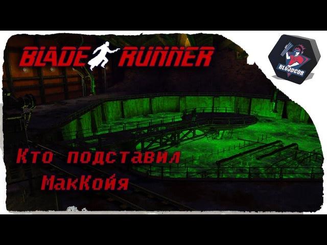 Прохождение ● BLADE RUNNER 1997 7 смотреть онлайн без регистрации