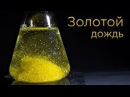 Золотой дождь - красивая химическая реакция