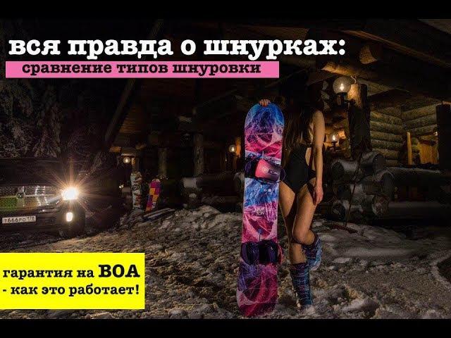 Все о типах шнуровки сноуборд ботинок. BONUS - как работает гарантия на BOA lacing system