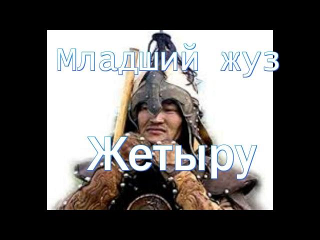 Қазақстан (Қазақ руы Жетыру тегі казак Кіші жүз Шежіре) Казахстан Младший жуз казахских родов Жетыру