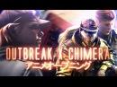 「MAD」Rainbow Six Siege: Outbreak X Chimera - Anime Opening