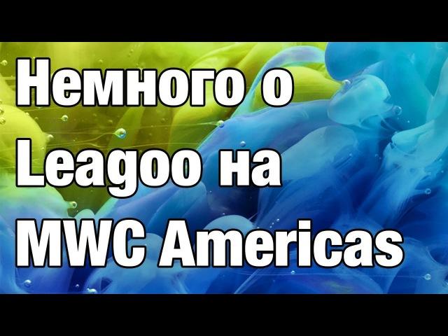 IXBT на нашем стенде LEAGOO (выставка MWC Americas 2017)
