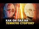 Как и почему Гранд Инквизитор перешел на Темную сторону? | Star wars