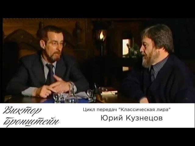 Юрий Кузнецов - Цикл передач Классическая лира » Freewka.com - Смотреть онлайн в хорощем качестве