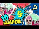 10 ОРИГИНАЛЬНЫХ кукол ЛОЛ Сюрприз в ШАРЕ 1 и 2 Волна - 2 серия Распаковка и Сравнение Кукол ЛОЛ