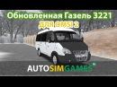 Обновленная Газель 3221 для Omsi 2