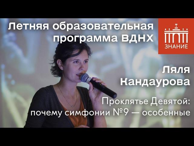 Ляля Кандаурова   Проклятье Девятой: почему симфонии №9 — особенные   Знание.ВДНХ