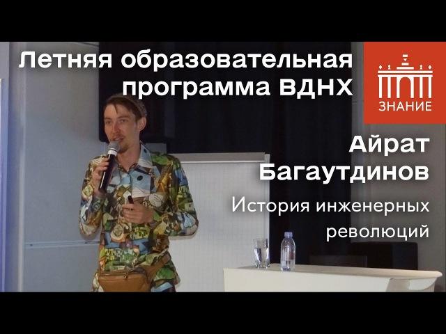Айрат Багаутдинов | История инженерных революций | Знание.ВДНХ