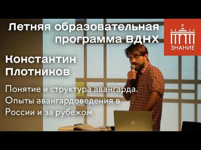 Константин Плотников | Понятие и структура авангарда | Знание.ВДНХ