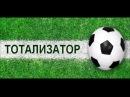 Прогноз ТОТО на 12.07.2017 Новая рубрика Тотализатор за 1$