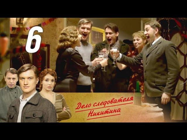 Дело следователя Никитина 6 серия 2012 HD 1080p