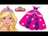 Плей До пластилин Лепим Яркое Платье Принцессы для Барби Поделки из пластилина...