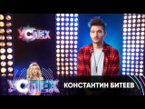Константин Битеев | Шоу Успех