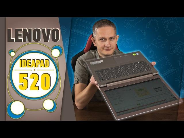 LENOVO IDEAPAD 520: НА ВСЕ РУКИ МАСТЕР