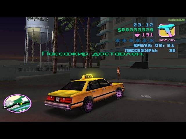 Прохождение GTA Vice City на 100% - Работаем таксистом: Часть 4 (76-100)