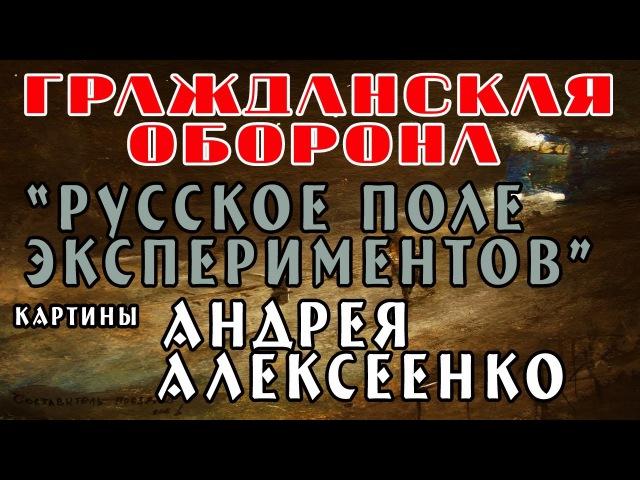 ГРАЖДАНСКАЯ ОБОРОНА - РУССКОЕ ПОЛЕ ЭКСПЕРИМЕНТОВ / КАРТИНЫ АНДРЕЯ АЛЕКСЕЕНКО