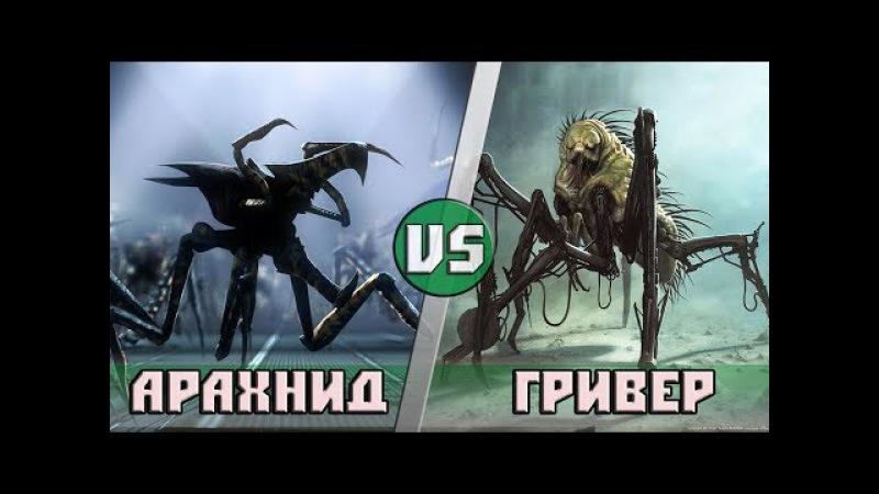 Арахнид (Звездный Десант) vs Гривер (Бегущий в Лабиринте)