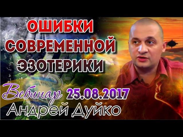 Ошибки современной эзотерики! Вебинар Андрей Дуйко 2017 I Видео школы Кайлас 25.08.2017
