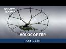 Смотрим беспилотное такси Volocopter