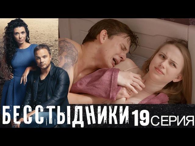 Бесстыдники - Серия 19 Сезон 1 - комедийный сериал HD