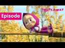 Newson's LC - Masha And The Bear - Swept Away (Episode 31)