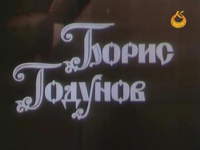 Борис Годунов (1987) [Все 2 серии подряд] реж. Борис Небиеридзе