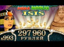 LUDOJOP лудожоп Mega Moolah Isis Mega BIG WIN х993