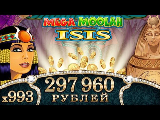 LUDOJOP лудожоп : Mega Moolah Isis Mega BIG WIN! х993