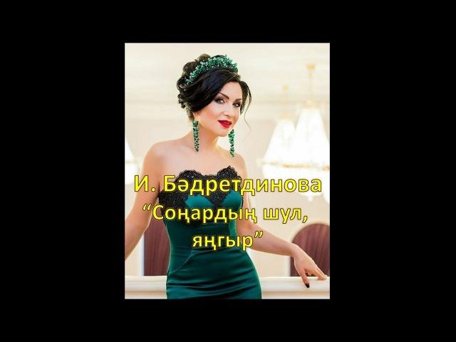 Ильсия Бадретдинова - Сонардын шул, янгыр