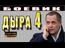 ОЧЕНЬ ХОРОШИЙ ФИЛЬМ! ПОВЕРЬТЕ! - Дыра 4 ДЕТЕКТИВ 2017 БОЕВИК